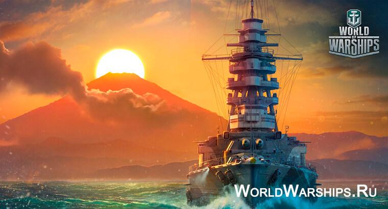 скачать игру World of Warships бесплатно