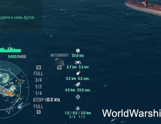 Мод «Боцман» для World of Warships 0.8.10