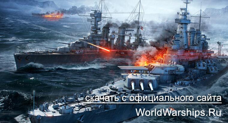 скачать +с официального сайта world of warships