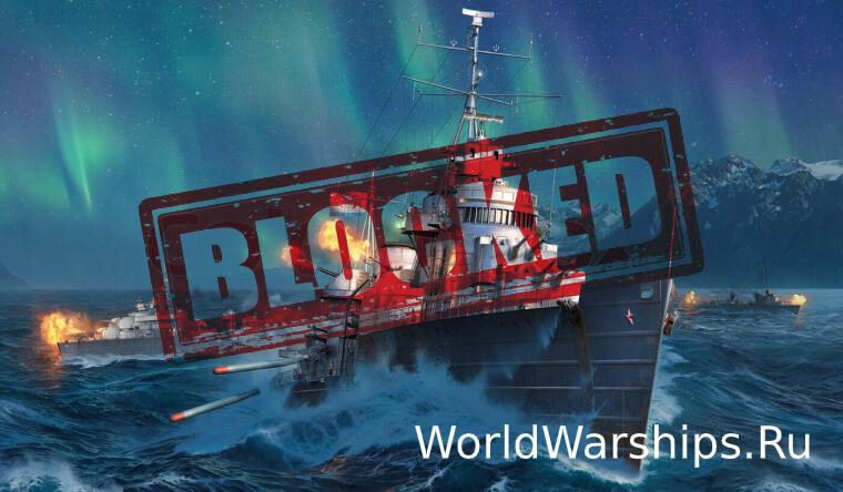 восстановить аккаунт и войти в world of warships