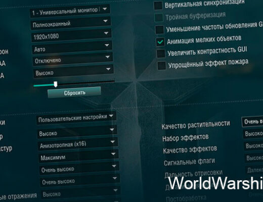 настройка графики world of warships