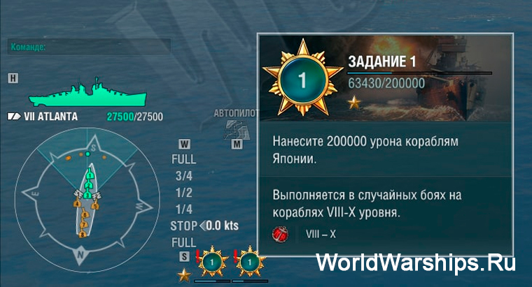 Мод Компаньон для World of warships