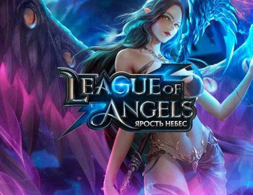 Играть в League of Angels: Ярость небес