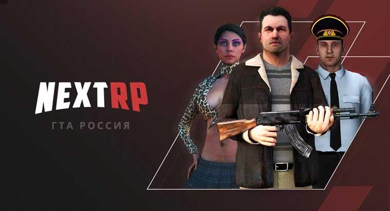 nextrp gta по-русски