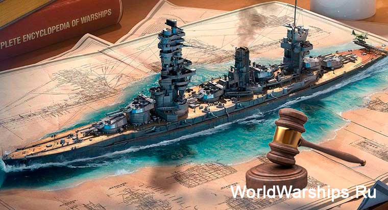 World of Warships Аукцион