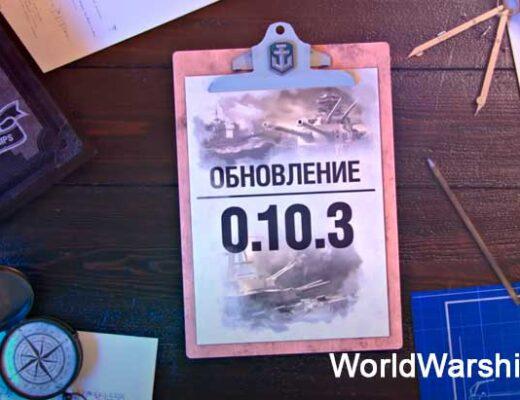 баланса кораблей в World of Warships 0.10.3