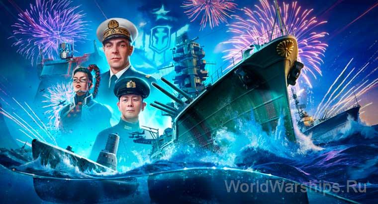 День рождения World of Warships